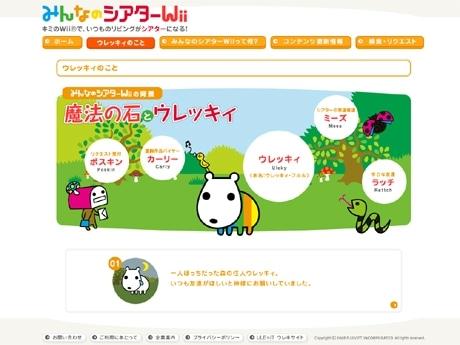 画像=「みんなのシアター Wii」サイトイメージ