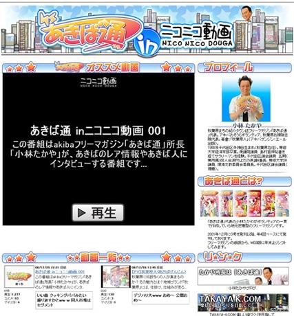 画像=「あきば通inニコニコ動画」イメージ