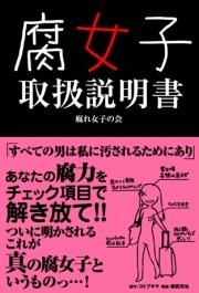 壽屋、「腐女子取扱説明書」発売へ-チェックシートで「腐」度判定