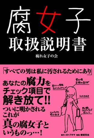※表紙はイメージです。 © kotobukiya 2008