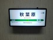 JR「駅名看板ライト」話題に-秋葉原限定販売、蛍光灯でリアルさ強調