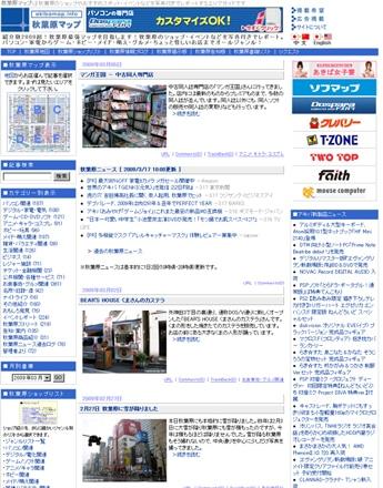 画像=秋葉原マップ サイトトップ