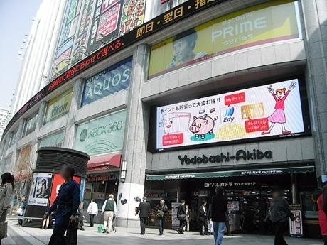 画像=ヨドバシAkibaの屋外ビジョン イメージ