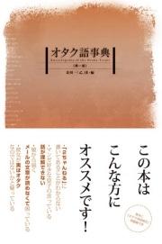 オタクでない層に向け「オタク語事典」発売-「今北」「wktk」など440語収録