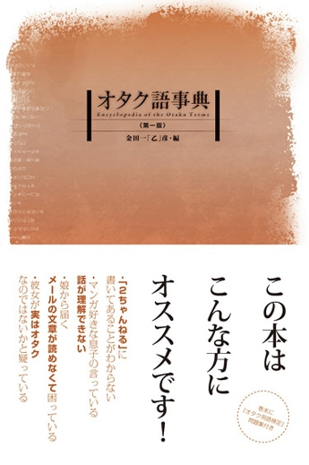 画像=オタク語辞典