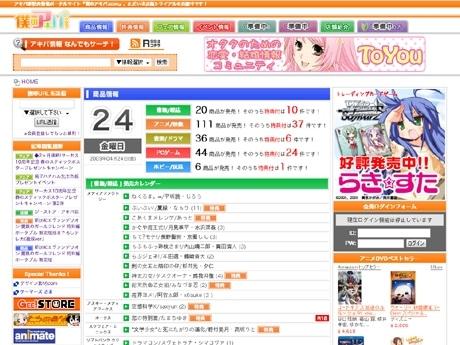 画像=僕のアキバ.com