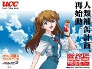 新生UCC「ヱヴァ缶」、誕生-「綾波×零号機」など6種をラインアップ