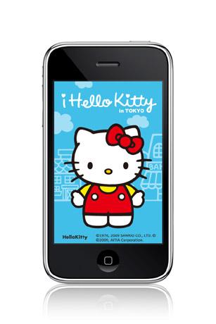 画像=iHello Kitty Tokyo トップ