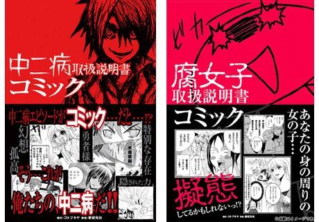 画像=左:中二病取扱説明書コミック表紙、右=腐女子取扱説明書コミック表紙