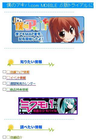 画像=僕のアキバ.com MOBILE イメージ