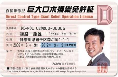 画像=直接操作型 巨大ロボ操縦免許証