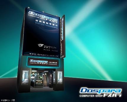 画像=DOSPARA台北光華本店 店舗イメージ図