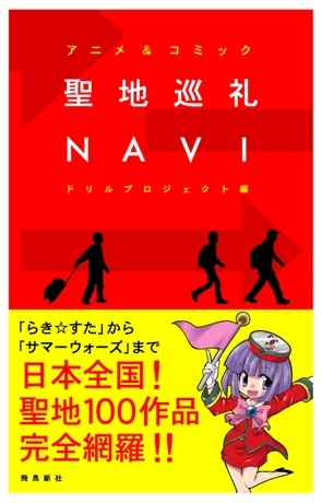 画像=アニメ&コミック 聖地巡礼NAVI 表紙