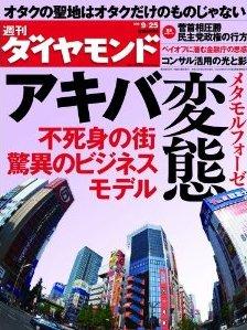 画像=「週刊ダイヤモンドセレクト アキバ変態」特集号表紙