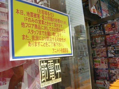 画像=節電営業と1階フロアのみの営業を告げるアニメイト秋葉原店張り紙