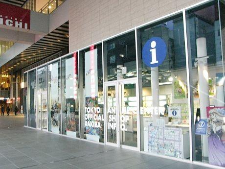 画像=2階に移設した東京アニメセンターオフィシャルショップ外観