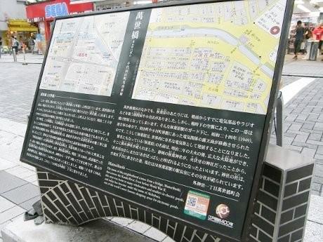 JR秋葉原駅電気街口前に設置されている「萬世橋」に関する町名由来板