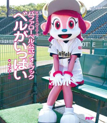オリックス公式萌えキャラ・ベルのフォトブック発売へ ...