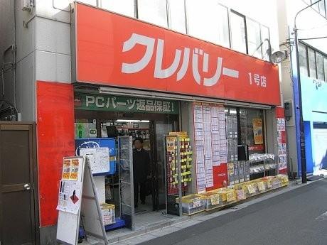 クレバリー秋葉原1号店営業時の姿(2012年2月撮影)