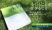 3331 Arts Chiyod、書籍「つくることが生きること」発売へ-震災復興支援で