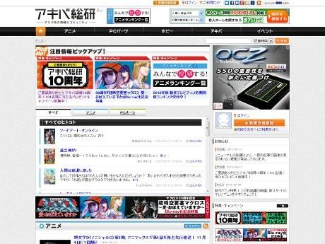 アキバ総研 サイトトップ