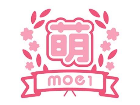©Moe1実行委員会