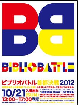 佐藤可士和さんデザインの「ビブリオバトル首都決戦2012」ポスター