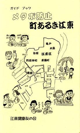 町あるき江東