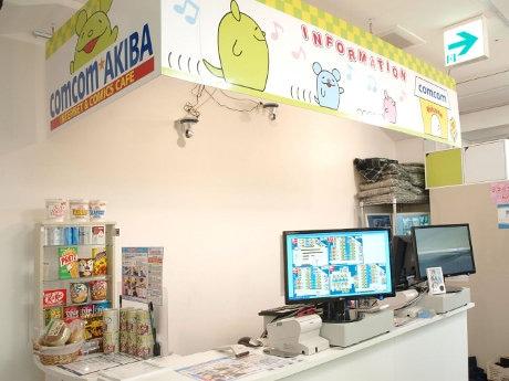 インターネットまんが喫茶コムコム秋葉原店 店内