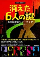 秋葉原など6カ所巡る体験型謎解きガイド本発売-「東京謎解きツアーブック」