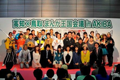 昨年の「高知×鳥取 まんが王国会議」開催時の様子
