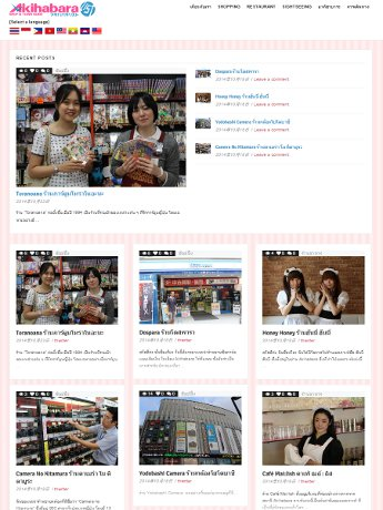 Akihabara List(アキハバラ・リスト)タイ語イメージ