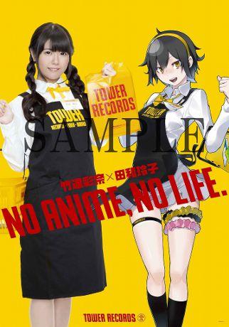 竹達さんと竹達さんがキャラクターボイスを担当する「タワーアニメ」オリジナルキャラクター・田和玲子のスペシャルコラボポスター