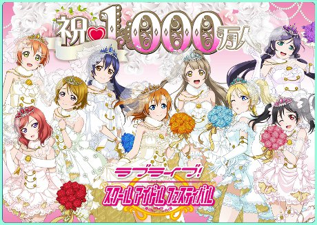 ©2013 プロジェクトラブライブ! ©KLabGames ?bushiroad All Rights Reserved.