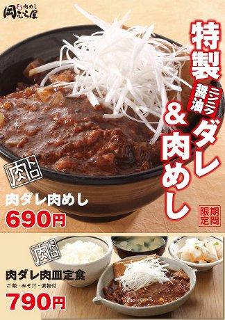 「肉ダレ肉めし」(上)と「肉ダレ肉皿定食」(下)