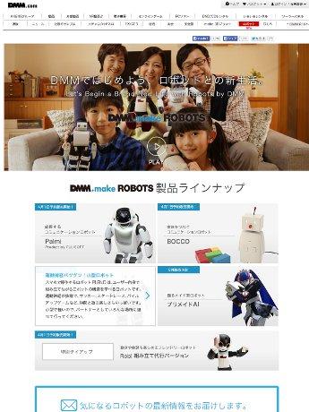「DMM.make ROBOTS」ウェブ