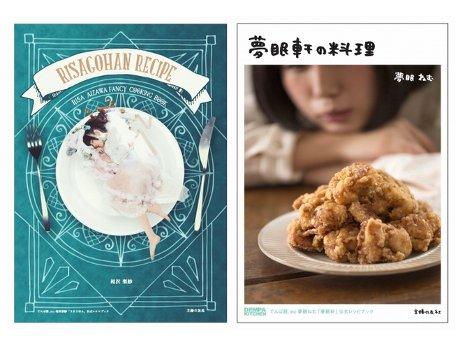 左から、相沢梨紗さん「RISAGOHAN RECIPE」と夢眠ねむさん「夢眠軒」