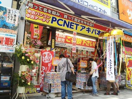画像はPCNETアキバ本店
