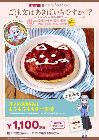 お好み焼き店「ゆかり」のメニュー「チノのお好み!もふもふもちチーズ焼」(1,100円)