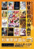 「秋葉原映画祭」開催へ エリア初の試み・アニメ作品など上映