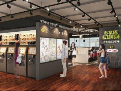 新設するラーメンフードコート「秋葉原拉麺劇場」イメージ