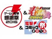 KADOKAWA「電撃」感謝祭、開催へ 俺妹・桐乃「18歳選挙」冊子配布も