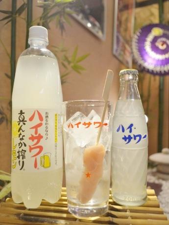 ハイサワー with 岩下の新生姜(280円)