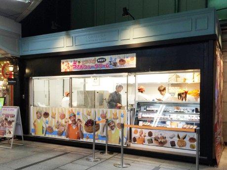 「ニコラのうさぎシュークリーム工場 AKIBA店」外観