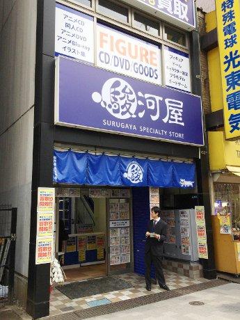 「駿河屋秋葉原店アニメ・ホビー館」外観