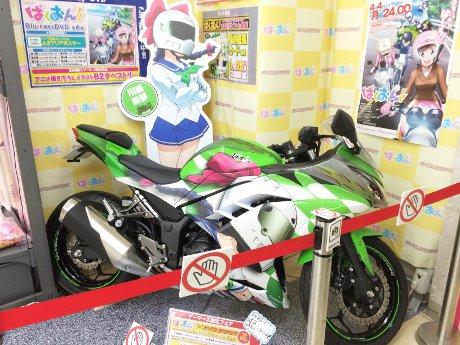 川崎来夢ver. 痛バイク(KAWASAKI Ninja 250 Special Edition)