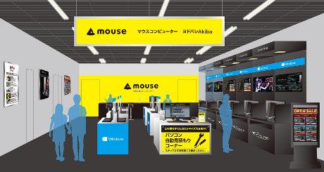 マウスコンピューター ヨドバシAkiba店