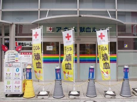 アキバ献血ルーム