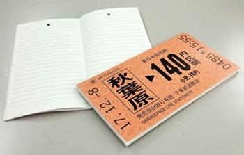 「きっぷのーと」JR秋葉原駅 JR東日本商品化許諾済