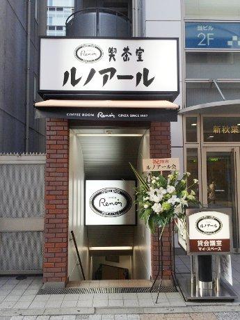 喫茶室ルノアール秋葉原電気街口店入り口
